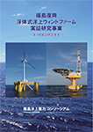 Fukushima Floating Offshore Wind Farm Demonstration Project - Construction of Phase I -