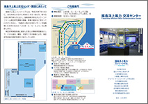 Communication Center Brochure