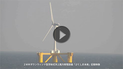 2MW downwind turbine recorded Video